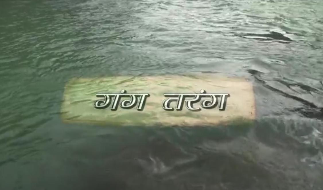 """""""GANG TARANG""""  Film on The River GANGA"""